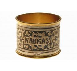 Коллекционное кольцо для салфеток. Кавказъ. Чернь.